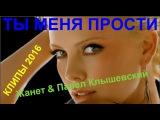 FORGIVE ME  КЛИПЫ 2016  ТЫ МЕНЯ ПРОСТИ ЗА ЛЮБОВЬ МОЮ  Исп.  Жанет и Павел Клышевский