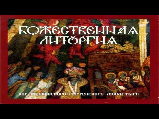 Divine Liturgy - Moscow Sretensky Monastery Choir