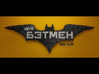 Лего Фильм: Бэтмен (2017) | Трейлер