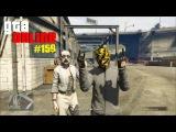 Смешная нарезка GTA ONLINE #159 Олег Брейн и Алекс Позитив