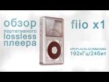 Обзор Fiio x1 x Обзор от Подписчика