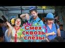 RTД на Русском Cмех сквозь слёзы