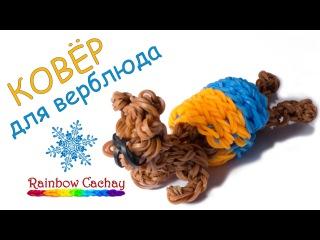 Плетение коврика для верблюда из резинок Rainbow Loom Bands. cachay.video