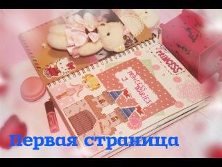 Идеи для личного дневника ♡ Первая страница / страница принцессы