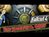 Fallout 4 - КАК УВЕЛИЧИТЬ ФПС [Убираем фризы и повышаем ФПС]