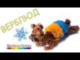 Плетение Верблюда для Рождественской композиции из резинок Rainbow Loom Bands. cachay.video