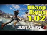 Just Cause 3 - Обзор патча 1.02 [Патч для оптимизации]