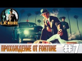 Прохождение от FortuneGames[L.A.Noire]#7 -