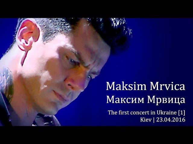 Maksim Mrvica | Максим Мрвица. The first concert in Ukraine. Kiev, 23.04.2016 [1]