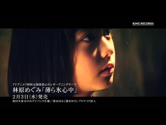 Музыкальное видео | Сквозь эпохи: Узы ракуго