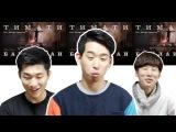 "Реакция корейцев на клип: "" Тимати feat. Рекорд Оркестр - Баклажан"""