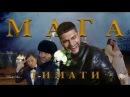 Тимати - Мага премьера клипа, 2016