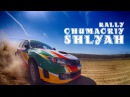 Ралли Чумацкий шлях 2016 Rally Chumackiy Shlyah by Angels Studio