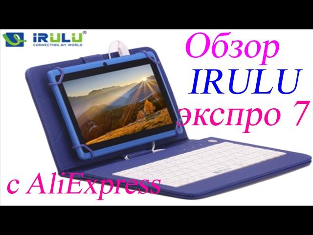 Обзор Irulu планшета пк eXpro 7