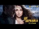 Серіал Не зарікайся - премєра на каналі Україна