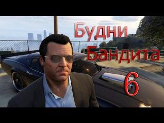 GTA 5 БУДНИ БАНДИТА 6 СЕРИЯ  ГТА 5  ГТА 5 ВИДЕО