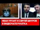 ИВАН УРГАНТ И ШНУР ИЗ ГРУППЫ ЛЕНИНГРАД В ВИДЕОЧАТЕ