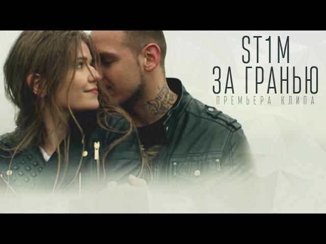 ST1M - За гранью (ПРЕМЬЕРА КЛИПА)