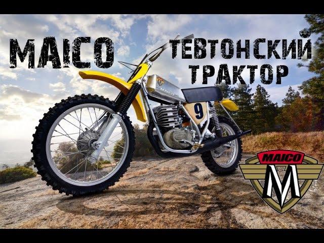 MAICO-Тевтонский трактор MAICO History