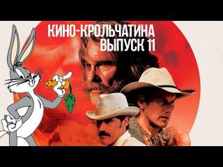 Кино-Крольчатина - Выпуск 11