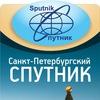 "Туроператор ""Спутник"" - туры в Санкт-Петербург"