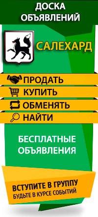 Доска бесплатных объявлений в салехарде дать объявление в газету туча