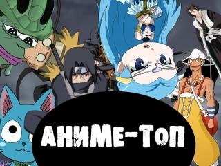 Аниме обзор-Топ 5 аниме персонажей о которых я изменил свое мнение в лучшую сторону