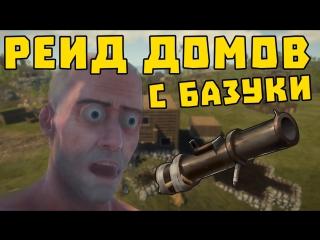 РЕЙД ДОМОВ С БАЗУКИ В NEW RUST