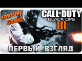 Хорошая или ...Call of Duty Black Ops III Beta [FortuneGames]