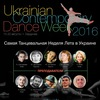 Ukrainian Contemporary Dance Week