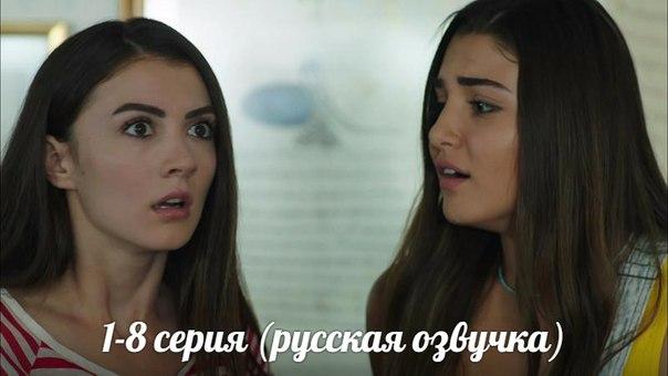 Смотреть онлайн 7 серия турецкий сериал Дочери
