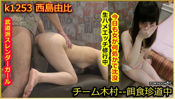 Tokyo Hot k1253 Yui Nishijima