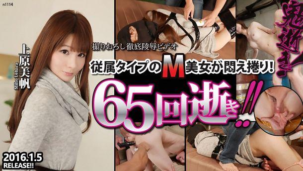 Tokyo Hot n1114 Miho Uehara