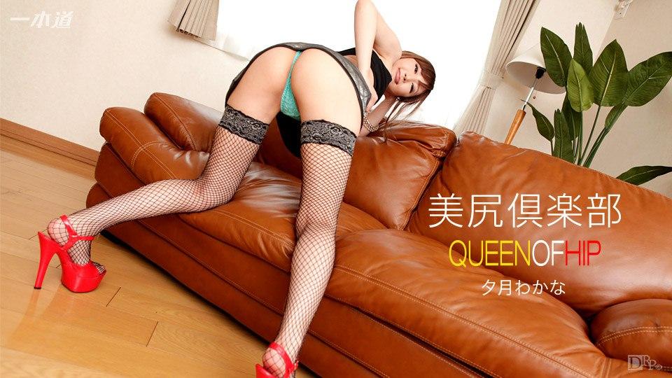1pondo 120915_204 Wakana Yuzuki