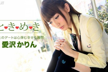 1pondo 122915_217 Karin Aizawa
