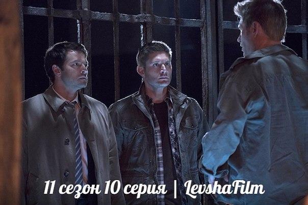 Сверхъестественное s11e10 [LevshaFilm] - смотреть онлайн