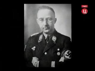 ДФ. Войны спецслужб. Портрет мистика - Рейхсфюрер СС Генрих Гиммлер