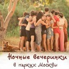 Вечеринки Night Yoga Camp в парках Москвы