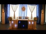 www.РамСвадьба.РФ Один из вариантов светового оформления стола молодожёнов