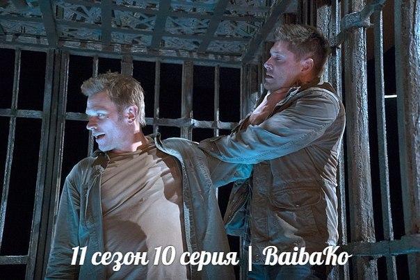 Сверхъестественное s11e10 [BaibaKO] - смотреть онлайн...