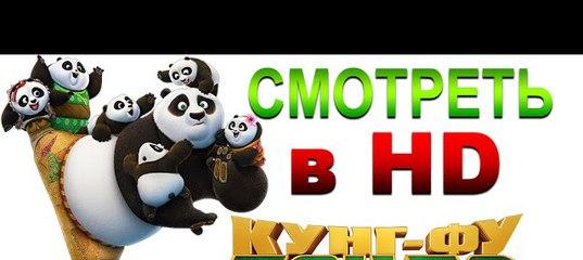 Лучше поздно чем никогда кунг фу панда комикс где продолжение фото 240-430