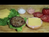 Как мы готовим гамбургеры