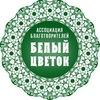 "Ассоциация благотворителей ""БЕЛЫЙ ЦВЕТОК""."