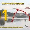 Угличский Экспресс (Ярославль, 200 км)25.06.2016
