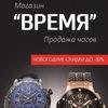 """Магазин часов """"Время"""""""