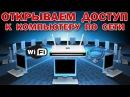 ОТКРЫВАЕМ ДОСТУП к КОМПЬЮТЕРУ по СЕТИ LAN, WI-FI - для ANDROID TV BOX ПК WINDOWS