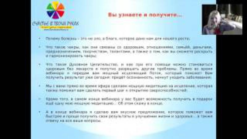 Дарья Славенкова Омоложение Обратный отсчет!
