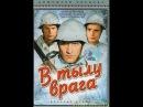 В тылу врага (1941) фильм смотреть онлайн