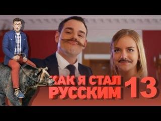 Как я стал русским - Сезон 1 Серия 13 - русская комедия HD