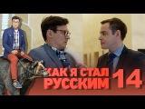 Как я стал русским - Сезон 1 Серия 14 - русская комедия HD